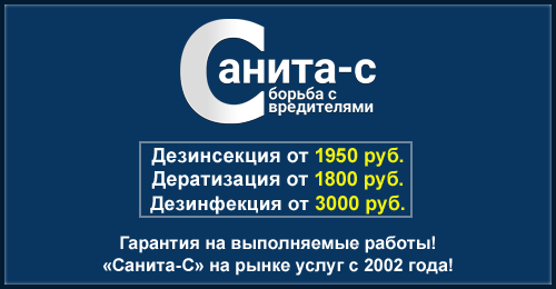Санита-С - Дезинсекция